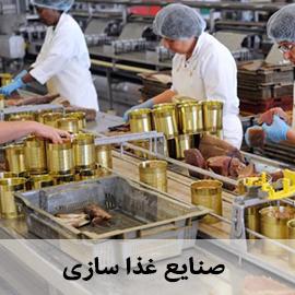 صنایع غذاسازی